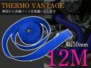 サーモバンテージ 耐熱 テープ 布 50mm 5cm幅 長さ:12M ブルー/青 【バイク マフラー エキマニ パイプ フロントパイプ エキゾーストパイプ エンジン ハーレー 放熱制御 単車 保護】