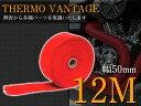 サーモバンテージ 耐熱 テープ 布 50mm 5cm幅 長さ:12M レッド/赤 【バイク マフラー エキマニ パイプ フロントパイプ エキゾーストパイプ エンジン ハーレー 放熱制御 単車 保護】