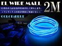 フィン付き! DC12V 専用 ELワイヤーモール 2m/200cm ブルー 青 発光 マルチモール 有機ELワイヤー ELファイバー 内装 LED テープ ネオンモール ELチューブ イルミネーション リブ付き マルチネオン ファイバーテープライト 照明 LEDルームランプ シガーソケット電源