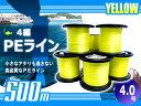 PEライン 500m 4.0号/50lb 4編 《黄色/イエロー》 【