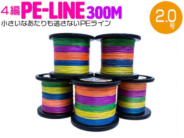 PEライン300m5色20号/27lb《黄色/イエロー青/ブルーオレンジ紫/パープル緑/グリーン》釣