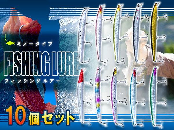 ルアーフィッシングミノータイプハードルアー180mm/18cm24g10個セット釣り釣釣り用品釣り具