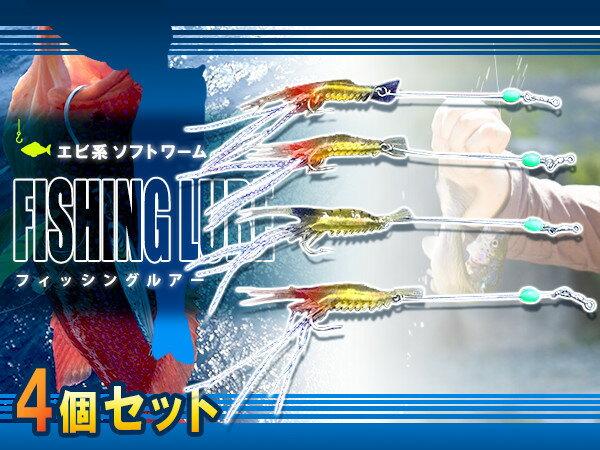 ルアーエビ型ソフトルアー4個セット釣り釣釣り用品釣り具釣具フィッシング用品ルアーセット疑似餌擬似餌コ