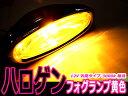 汎用 ガラスレンズ ハイパワー フォグランプ 12V車用 イエロー発光 黄色 55W メッキ 横型 2個セット【ハロゲン フォグ ランプ フォグライト ヘッドライト 社外品 後付け HID 車 12v】