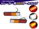 LEDテールランプ 汎用 12v 専用 左右2個/トラック/トレーラー 牽引 ウィンカー ブレーキ テールライト