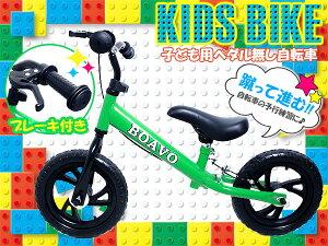 キッズ用 ペダルなしバイク ブレーキ機能搭載 軽量フレーム 12インチ グリーン/緑 【ペダル無し自転車 子供用自転車 子ども キッズバイク キッズ自転車 ランニングバイク ノーパンクタイヤ