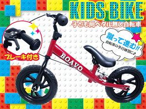 キッズ用 ペダルなしバイク ブレーキ機能搭載 軽量フレーム 12インチ レッド/赤 【ペダル無し自転車 子供用自転車 子ども キッズバイク キッズ自転車 ランニングバイク ノーパンクタイヤ バ