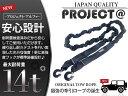 NEW 牽引ロープ 14トン!!