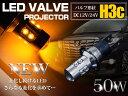 CREE製 LEDバルブ H3C ショート 50W 12V/24V アンバー フォグランプ 単品 1個 【フォグ バルブ LED 交換球 CREE】