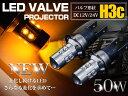 CREE製 LEDバルブ H3C ショート 50W 12V/24V アンバー フォグランプ 2個セット 【フォグ バルブ LED 交換球 CREE】