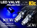 CREE製 LEDバルブ H3C ショート 50W 12V/24V ブルー 青 フォグランプ 2個セット 【フォグ バルブ LED 交換球 CREE】
