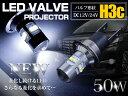 CREE製 LEDバルブ H3C ショート 50W 12V/24V ホワイト 白 フォグランプ 単品 1個 【フォグ バルブ LED 交換球 CREE】