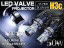 CREE製 LEDバルブ H3C ショート 50W 12V/24V ホワイト 白 フォグランプ 2個セット 【フォグ バルブ LED 交換球 CREE】
