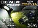 CREE製 XB-D LED 80W T20 シングル球 アンバー ウィンカー 単品 1個 【ウインカーランプ ウィンカー ブレーキ ランプ ライト バルブ LEDバルブ 交換球 CREE】