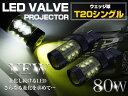 CREE製 XB-D LED 80W T20 シングル球 アンバー ウィンカー 2個セット 【ウインカーランプ ウィンカー ブレーキ ランプ ライト バルブ LEDバルブ 交換球 CREE】