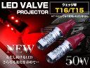CREE製 プロジェクター LED T16/T15 50W 12V/24V レッド 赤 2個1セット 【バックランプ バックライト ライト ランプ バルブ LE...