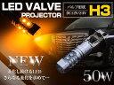 CREE製 LED H3 50W 12V/24V アンバー ...