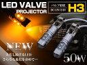 CREE製 LED H3 50W 12V/24V アンバー フォグランプ LEDバルブ 2個セット 【フォグ フォグライト バルブ LEDバルブ 交換球 CREE】