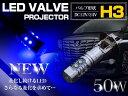 CREE製 LED H3 50W 12V/24V ブルー 青 フォグランプ LEDバルブ 単品 1個 【フォグ フォグライト バルブ LEDバルブ 交換球 CREE】