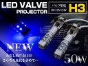 CREE製 LED H3 50W 12V/24V ブルー 青 フォグランプ LEDバルブ 2個セット 【フォグ フォグライト バルブ LEDバルブ 交換球 CREE】