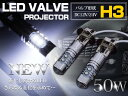 CREE製 LED H3 50W 12V/24V ホワイト 白 フォグランプ LEDバルブ 2個セット 【フォグ フォグライト バルブ LEDバルブ 交換球 CREE】
