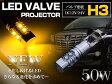 CREE製 LED H3 50W 12V/24V イエロー 黄色 フォグランプ LEDバルブ 単品 1個 【フォグ フォグライト バルブ LEDバルブ 交換球 CREE】