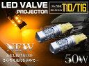 CREE製 プロジェクター LEDバルブ T10/T16 50W 12V/24V アンバー 2個セット 【バックライト バックランプ ブレーキ ウインカー ウィンカー スモール ライト ランプ バルブ LEDバルブ 交換球 CREE】