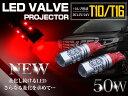 CREE製 プロジェクター LED T10/T16 ウェッジ球 50W 12V/24V レッド 赤 2個セット 【バックライト バックランプ ブレーキ ウインカ...