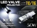 CREE製 プロジェクター LED T10/T16 ウェッジ球 50W 12V/24V ホワイト 白 単品 1個 【バックライト バックランプ ブレーキ ウインカー ウィンカー スモール ライト ランプ バルブ LEDバルブ 交換球 CREE】