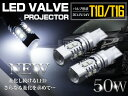 CREE製 プロジェクター LED T10/T16 ウェッジ球 50W 12V/24V ホワイト 白 2個セット 【バックライト バックランプ ブレーキ ウインカー ウィンカー スモール ライト ランプ バルブ LEDバルブ 交換球 CREE】