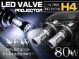 CREE製XB-D LED H4 Hi/Lo 80W 12V/24V ホワイト 白 フォグランプ 2個セット 【フォグ フォグライト ヘッドライト ヘッドランプ バルブ LEDバルブ 交換球 CREE】