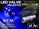 CREE製 LED S25/BA15S 平行ピン180度 50W ブルー 12V/24V 青 単品 1個 【ウインカーランプ ウィンカー ランプ ライト バルブ LEDバルブ 交換球 CREE】