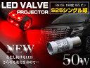 CREE製 LED S25/BA15S 平行ピン180度 50W レッド 12V/24V 赤 単品 1個 【ウインカーランプ ウィンカー ランプ ライト バルブ LEDバルブ 交換球 CREE】