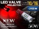 CREE製 プロジェクター LED T10/T16 ウェッジ球 50W 12V/24V レッド 赤 単品 1個 【バックランプ バックライト スモールライト スモールランプ ライト バルブ LEDバルブ 交換球 CREE】