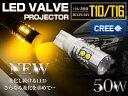 CREE製 プロジェクター LEDバルブ T10/T16 50W 12V/24V 黄 イエロー 単品 1個 【バックランプ バックライト スモールライト スモールランプ ライト バルブ LEDバルブ 交換球 CREE】