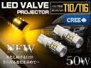 CREE製 プロジェクター LEDバルブ T10/T16 50W 12V/24V 黄 イエロー 2個セット 【バックランプ バックライト スモールライト スモールランプ ライト バルブ LEDバルブ 交換球 CREE】