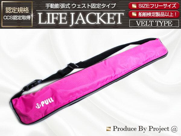 ライフジャケット手動膨張式腰巻ベルトタイプピンクウエスト固定ウエストタイプフローティングベストインフ