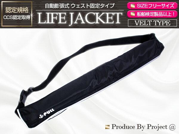 ライフジャケット自動膨張式腰巻ベルトタイプブラック/黒ウエスト固定ウエストタイプフローティングベスト