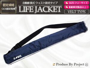 ライフジャケット 自動膨張式 ...