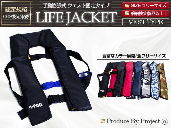 ライフジャケット手動膨張式肩掛けベストタイプブラック/黒肩掛け式ベスト式フローティングベストインフレ