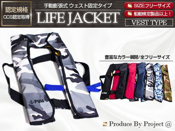 ライフジャケット手動膨張式肩掛けベストタイプ迷彩ホワイト/白肩掛け式ベスト式フローティングベストイン