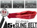 4本セット 荷吊り ナイロンスリングベルト 耐荷 5t/5000kg 長さ6M×幅125【検索ワード:荷物 ナイロンベルト ベルトスリング 繊維ベルト 荷吊りベ...