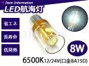 最新型▼ 送料安 LED 航海灯 12V/24V 8w 6500k ボート用 LED照明 船 LEDバルブ BA15D 電球 SMD 6000k S25