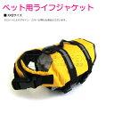 【適応体重:~3kg】犬用 ライフジャケット XXS イエロー ペット 救命胴衣 ベスト式 フローティングベスト 浮き 介護 お風呂 水浴び プール 犬 服 ウェア スイムウェア 水着 ドッグウェア