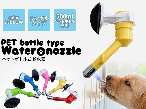 ペットボトル式給水器水飲み用500mlペットボトル対応イエロー/黄色ペットボトル給水器水飲み器ペット