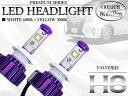 LED ヘッドライト CREE製 H8 8000lm 3000K/6000K 切替え 12V/24V ホワイト イエロー 【クリー 8000ルーメン 3000ケ...