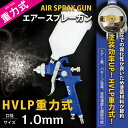 付着性抜群! HVLP重量式スプレーガン 125cc 125...