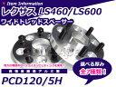 【◆プレミアム商品ページ◆お買い得♪】《※今なら送料無料!》 新品▼ レクサス LS460 LS600 専用 PCD120 5ホール 5穴 厚さ 3mm/5mm/7mm/15mm/17mm/20mm/25mm ワイドトレッドスペーサー スペーサー ツライチ ホイールスペーサー 交換