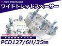 б╘ви║гд╩дщ┴ў╬┴╠╡╬┴бкб╒ PCD 127 M12б▀P1.5 35mm 6╖ъ еяеде╔е╚еье├е╔е╣е┌б╝е╡б╝ е╣е┌б╝е╡б╝ е─ещеде┴ е█едб╝еые╣е┌б╝е╡б╝ ╕Є┤╣ б┌├├┬девеые▀ евеые▐еде╚б█