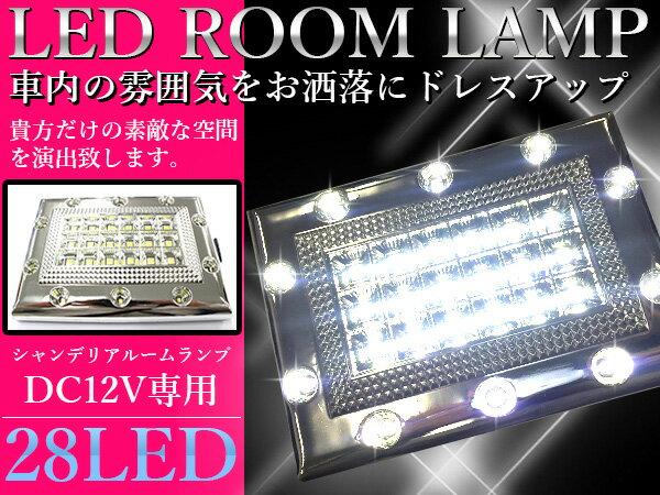 LEDルームランプ28LED12Vシャンデリアルームランプホワイト発光/白発光室内灯車内灯車中泊トラ